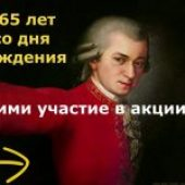 Моцарт – символ самой музыки