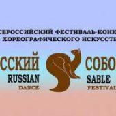 Всероссийский фестиваль-конкурс хореографического искусства «Русский соболь-2021».