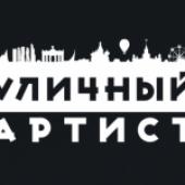 """Возвращение проекта """"Уличный артист"""""""