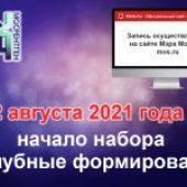 Новый творческий сезон 2021-2022 гг.